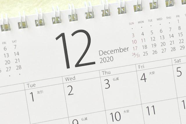 年末年始カレンダー